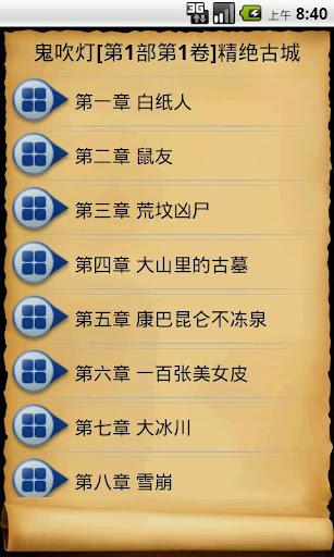 玩免費書籍APP 下載鬼吹灯 I.1 之 精绝古城 app不用錢 硬是要APP