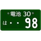 ナンバープレート電池ウィジェット icon