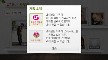 Screenshot of U+Box 가족 앨범 - for 셋탑