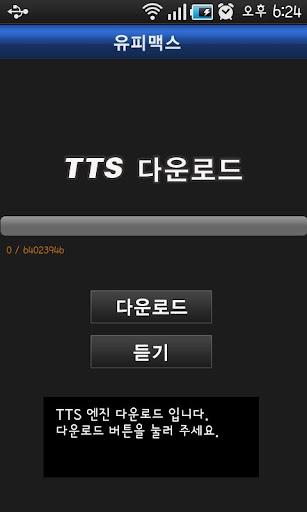 유피맥스 TTS다운로드