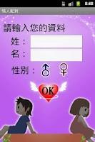 Screenshot of 情人配對beta