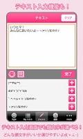 Screenshot of コメント顔文字