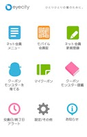 Screenshot of コンタクトのアイシティ公式ネット会員アプリ