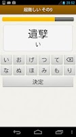 Screenshot of 読めなくても恥ずかしくない難漢字