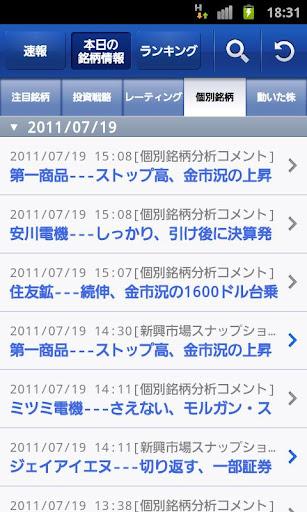 速報!株式ニュース 株・株価情報 為替・企業情報も配信