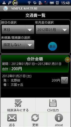 無料生产应用Appのシンプル交通費|記事Game