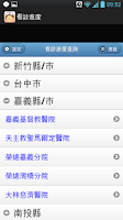 Screenshot of 看診進度