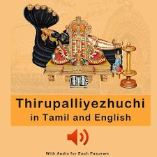 Thirupalliyezhuchi with Audio
