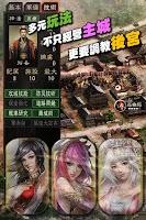 Screenshot of 《東漢咪史》- 極霸三國火辣辣的秘辛