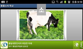 Screenshot of Animal Sound School