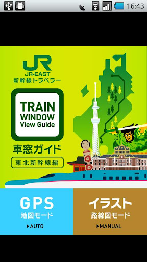 玩免費旅遊APP|下載JR東日本新幹線トラベラー『車窓ガイド(東北新幹線編)』 app不用錢|硬是要APP