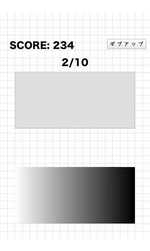 グレーゾーン 〜 色彩感覚チェックテスト
