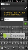 Screenshot of 賽微語音輸入法