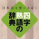 四字熟語の辞典 icon