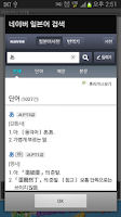 Screenshot of 일본어 히라가나 따라쓰기