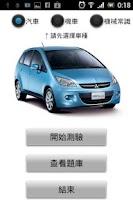 Screenshot of 台灣汽機車駕照筆試模擬考
