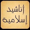 App اناشيد اسلاميه APK for Kindle