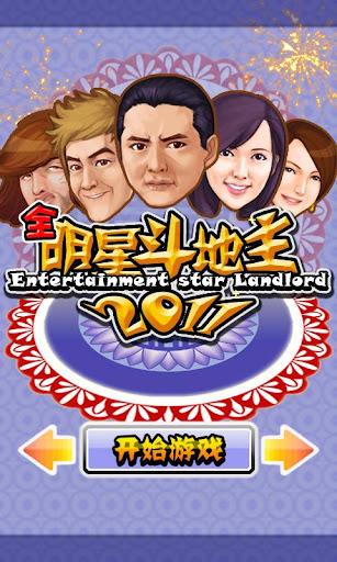 全明星斗地主2011