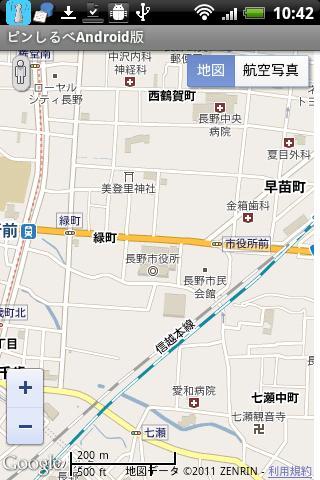 長野市電話帳
