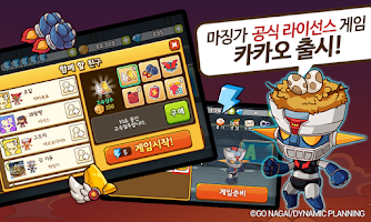 Screenshot of 마징가 for Kakao
