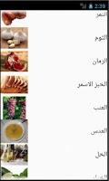 Screenshot of غذاؤك علاجك مجاني