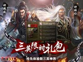 Screenshot of 蓝牙三国Kill