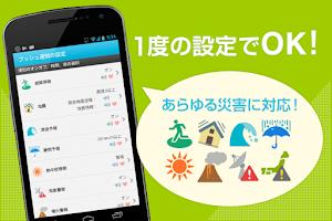 Screenshot of 防災速報 - 地震、津波、豪雨など、災害情報をいち早くお届け