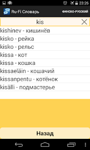 Russian-Finnish Dictionary - screenshot