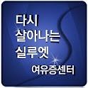 실루엣 여유증 센터 icon