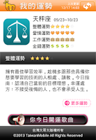 Screenshot of match我的運勢