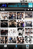 Screenshot of 2PM Mobile
