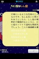 Screenshot of 12星座占い かに座