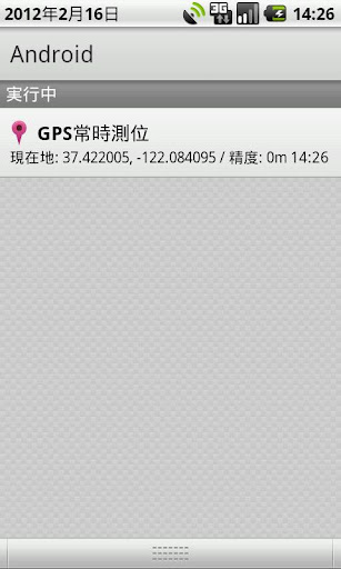 GPS常時測位|玩工具App免費|玩APPs