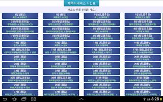 Screenshot of 제주시내버스 시간표