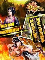 Screenshot of 傲視天地-經典策略之王