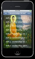Screenshot of Tripitaka (ฉบับมหามกุฏฯ)