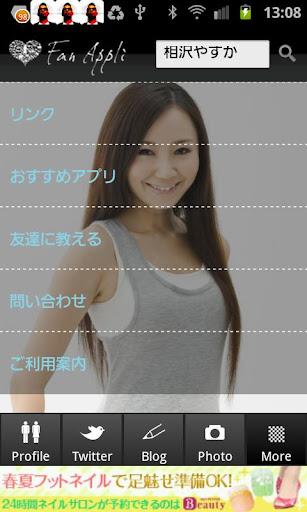 玩娛樂App|相沢やすか公式ファンアプリ免費|APP試玩