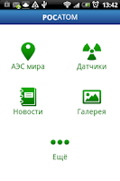 Screenshot of ROSATOM