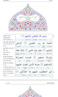 Screenshot of Quran Hindi Translation