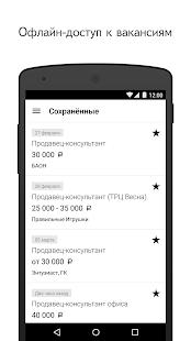 App Yandex.Jobs APK for Kindle