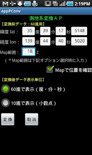 玩工具App|測地系変換免費|APP試玩