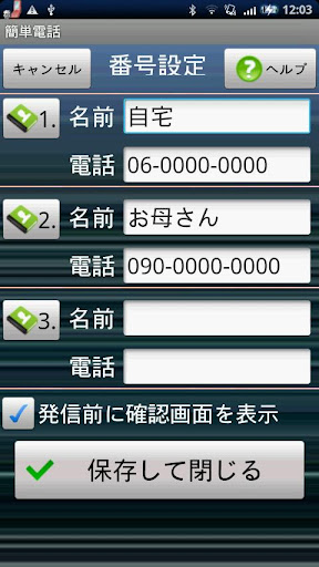 簡単電話 for 2.x