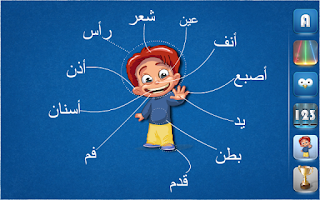 Screenshot of Learn Arabic