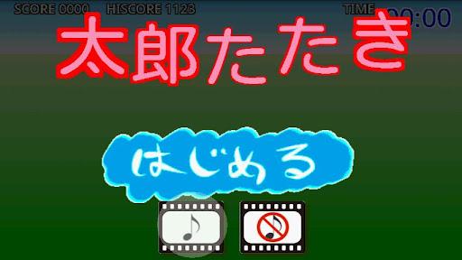 【免費街機App】太郎たたき-APP點子