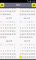 Screenshot of HK Holidays Calendar 2015