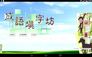 Screenshot of 成語填字坊