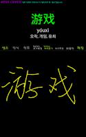 Screenshot of Weini무료 중국어 어휘5000 신 hsk 6급 단어