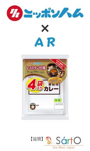レストラン仕様カレーARアプリ