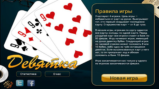 Nine Card Game