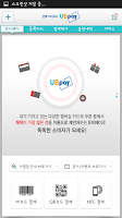 Screenshot of 유비페이(UBpay)
